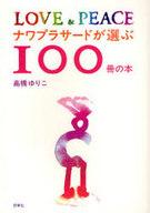 <<エッセイ・随筆>> ナワプラサードが選ぶ100冊の本 / 高橋ゆりこ