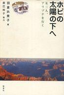 <<エッセイ・随筆>> ホピの太陽の下へ 女三人、アリゾナを行く / 羽倉玖美子