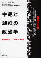 <<政治・経済・社会>> 中絶と避妊の政治学-戦後日本のリプロダク / T・ノーグレン
