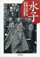 <<政治・経済・社会>> 水子-<中絶>をめぐる日本文化の底流 / W・R・ラフルーア