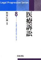 <<政治・経済・社会>> 医療訴訟 / 秋吉仁美
