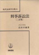<<政治・経済・社会>> 刑事訴訟法 〔二訂版〕 / 高田卓爾