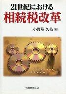 <<政治・経済・社会>> 21世紀における相続税改革 / 小野塚久枝