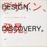 <<芸術・アート>> デザイン、発見。 / 奥村昭夫