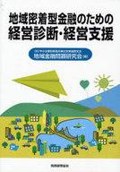 <<政治・経済・社会>> 地域密着型金融のための経営診断・経営支援 / 中小企業診断協会東京