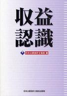 <<政治・経済・社会>> 収益認識 / 日本公認会計士協会