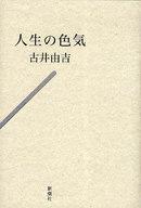 <<エッセイ・随筆>> 人生の色気 / 古井由吉