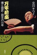 <<エッセイ・随筆>> 万年前座 僕と師匠・談志の16年 / 立川キウイ