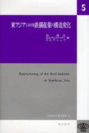 <<政治・経済・社会>> 東アジアにおける鉄鋼産業の構造変化 / 利博友