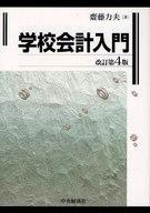 <<政治・経済・社会>> 学校会計入門 改訂第4版 / 齋藤力夫