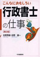 <<政治・経済・社会>> こんなにおもしろい行政書士の仕事 第2版 / 佐野秀雄