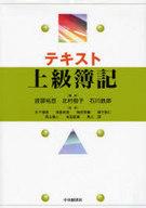 <<ビジネス>> テキスト 上級簿記 / 渡部裕亘