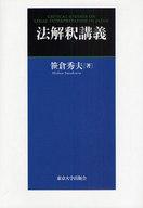 <<政治・経済・社会>> 法解釈講義 / 笹倉秀夫