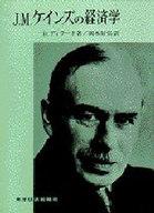 <<政治・経済・社会>> J.M.ケインズの経済学 貨幣経済の理論 / ダッドレイ・ディラー