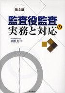 <<政治・経済・社会>> 監査役監査の実務と対応 第2版 / 高橋均
