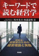 <<政治・経済・社会>> キーワードで読む経営学-経営者・起業家の / 坂本光司