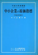 <<政治・経済・社会>> 平成14年度調査 中小企業の原価指標 / 中小企業庁