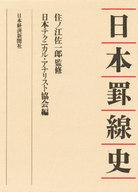 <<政治・経済・社会>> 日本罫線史 / 日本テクニカル・アナ