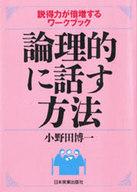 <<政治・経済・社会>> 論理的に話す方法 / 小野田博一