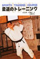 <<スポーツ>> 柔道のトレーニング / 浅見高明