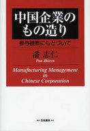 <<政治・経済・社会>> 中国企業のもの造り-参与観察にもとづいて / 潘志仁