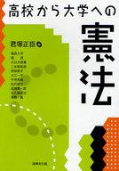 <<政治・経済・社会>> 高校から大学への憲法 / 君塚正臣