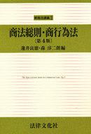 <<政治・経済・社会>> 商法総則・商行為法 第4版 / 蓮井良憲