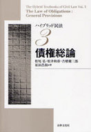 <<政治・経済・社会>> 債権総論 / 松尾弘