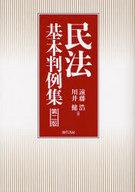 <<政治・経済・社会>> 民法基本判例集 第2版 / 遠藤浩