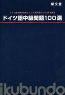 <<語学>> ドイツ語中級問題100選 / 郁文堂編集部