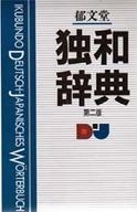 <<語学>> 郁文堂 独和辞典 第二版(並) / 冨山芳正
