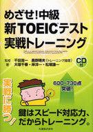 <<語学>> めざせ!中級 新TOEICテスト実戦トレ / 千田潤一