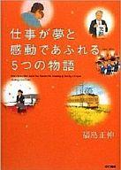 <<ビジネス>> 仕事が夢と感動であふれる5つの物語 講演CD付 / 福島正伸