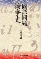 <<語学>> 國語問題論爭史 / 土屋道雄