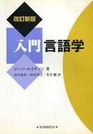 <<語学>> 入門言語学 / ジーン・エチソン