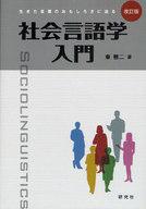 <<語学>> 社会言語学入門 改訂版-生きた言葉のおもしろさに迫る  / 東照二