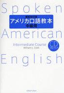 <<語学>> アメリカ口語教本 中級用 最新改訂版 / W・L・クラーク