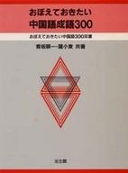 <<語学>> おぼえておきたい中国語成語300 / 香坂順一