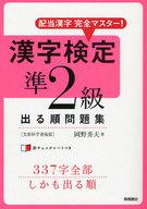 <<語学>> 漢字検定準2級 出る順問題集 / 岡野秀夫