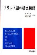 <<語学>> フランス語の構文練習 / 福井芳男