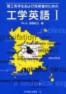 <<語学>> 理工系学生および技術者のための 工学英語 1 / 菅原和士