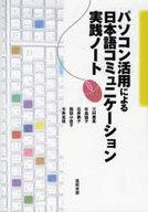 <<語学>> パソコン活用による日本語コミュニケーショ / 三村善美