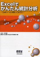 <<科学・自然>> Excelでかんたん統計分析-[分析ツー / 上田太一郎