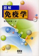 <<健康・医療>> 図解 免疫学 / 垣内史堂