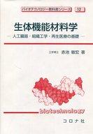 <<健康・医療>> 生体機能材料学-人工臓器・組織工学・再生 / 赤池敏宏