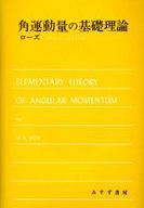 <<科学・自然>> 角運動量の基礎理論 / M・E・ローズ
