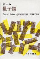 <<科学・自然>> 量子論 / D・ボーム
