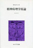 <<健康・医療>> 精神病理学原論 / K・ヤスパース