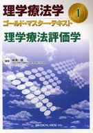 <<健康・医療>> 理学療法評価学 / 柳澤健