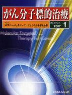 <<健康・医療>> がん分子標的治療 5- 1